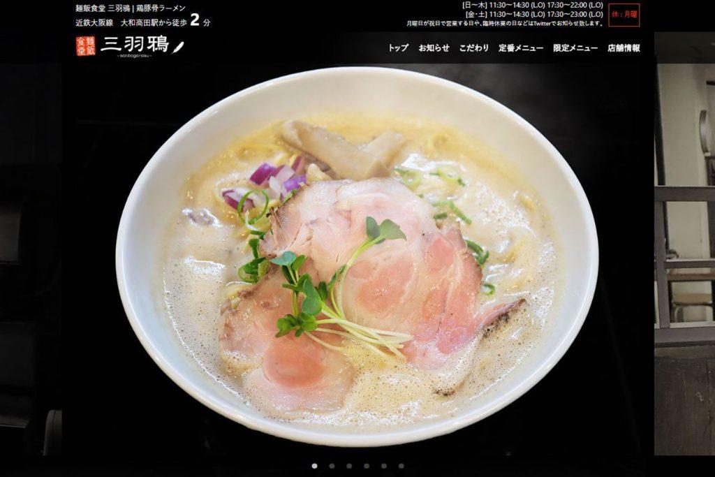 三羽鴉様のウェブサイトイメージ画像